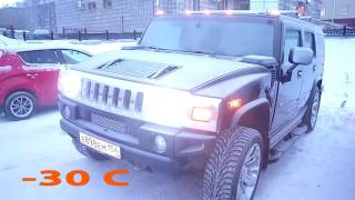 Заводим HUMMER H2 В МОРОЗ  -30