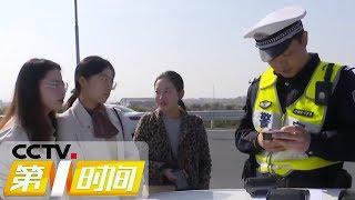 《第一时间》 20191113 2/2  CCTV财经