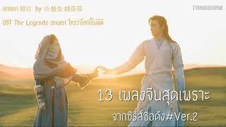 [ใหม่] 13 เพลงจีนสุดเพราะ จากซีรี่ส์ชื่อดัง |13 Beautiful Chinese songs from Chinese Drama