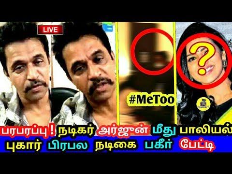 சற்றுமுன் பிரபல நடிகை அர்ஜுன் மீது MeToo புகார் ! சிக்கிய அடுத்த பிரபலம் ! Arjun ! Chinmayi