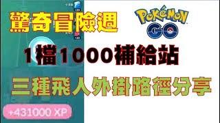 【Mobile】「Mobile」#Mobile,PokemonGo-各種飛...