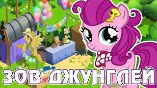 Приключения Дэринг Ду в игре Май Литл Пони (My Little Pony) - часть 2