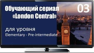 Обучающий сериал на английском London Central Episode 3 Family life
