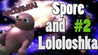 Spore и Лололошка #2 Дружимся с Фасолинкой!