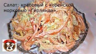 Салат крабовый с корейской морковью «Гирлянда»