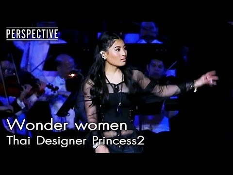 Perspective : Thai Designer Princess 2 | Wonder women [14 พ.ค. 60] Full HD