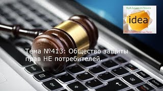 Общество защиты прав НЕ потребителей