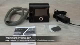 Weinmann Prisma 20A - www.cpapusa.ru - интернет-магазин оборудования для СИПАП терапии(, 2015-01-28T12:20:31.000Z)