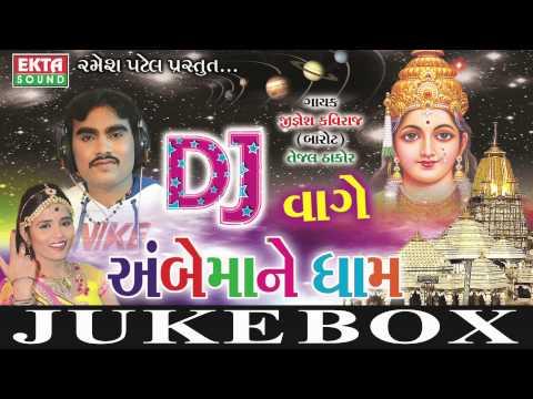 DJ Vage Ambe Maa Ne Dham Part-1  Jignesh kaviraj   Tejal Thakor   Gujarati
