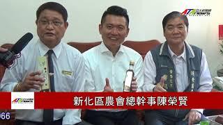 新化區/農會/創會百年慶/一分鐘影片/