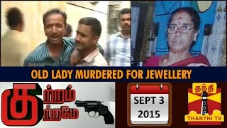 Kutram Kutrame 03-09-2015 Old Lady Murdered for Jewellery case report video 3/9/2015 Thanthi tv shows