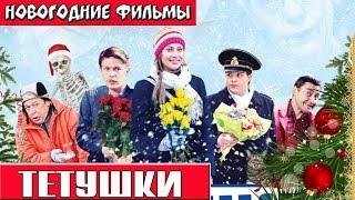 ТЁТУШКИ Новогодние комедии Russkie novogodnie filmi Novogodnie komedii