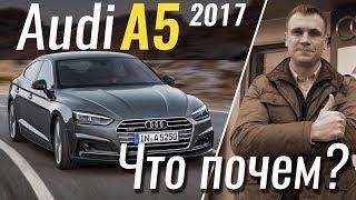 Audi A5 2017 // Infocar