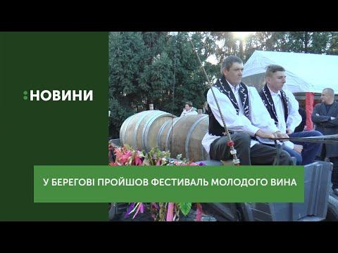 Божоле нових сортів представили на святі молодого вина у Берегов