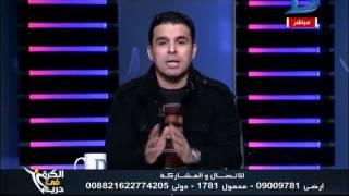 الكرة فى دريم| حقيقة رحيل محمد حلمى ومدير فنى جديد للزمالك
