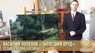 видео Картина Заросший пруд. Поленов Василий. 1879 г.