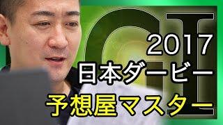 【競馬予想 日本ダービー 2017】アルアインの2冠達成なるか?【予想屋マスターの直前分析】