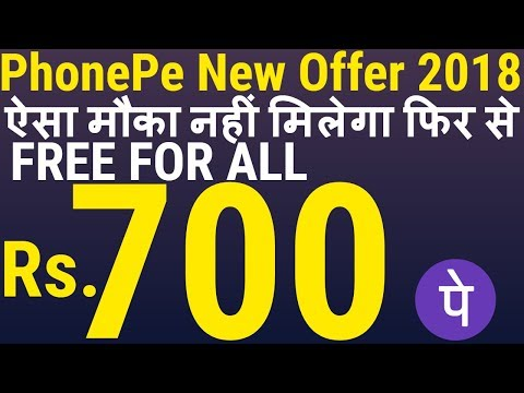 PhonePe New Offer 2018 || PhonePe Free 700 Rupees Cashback || PhonePe New Cashback Offer 2018