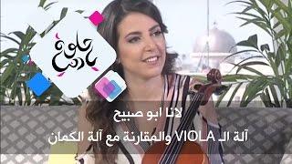 لانا ابو صبيح - آلة الـ Viola والمقارنة مع آلة الكمان