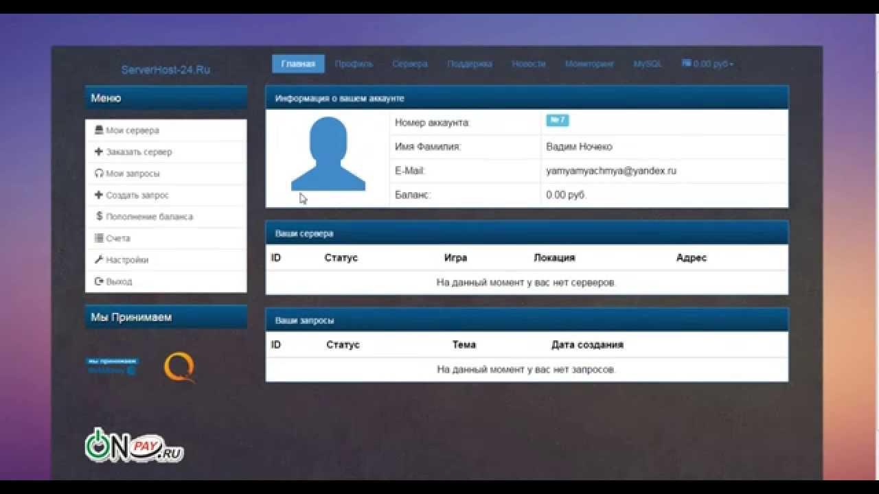 Беспалатный хостинг игровых серверов как организовать хостинг с панелью ispmanager