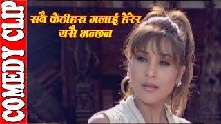 सब केटीहरु मलाई हेरेर एसै भन्छन || Comedy Clip || Malai Mann Paryo