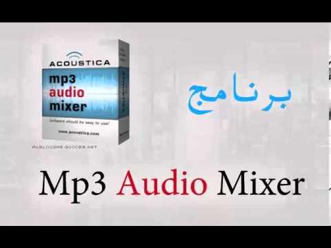 برنامج Mp3 Audio Mixer مع السيريال