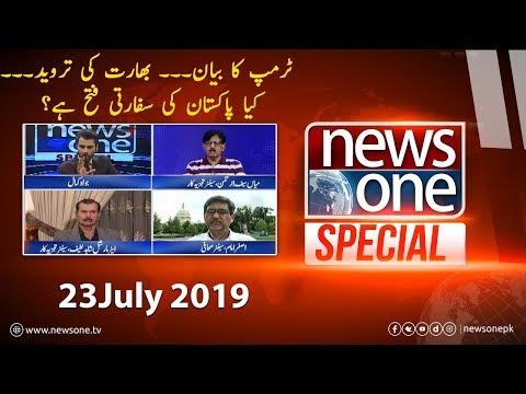 Newsone Special  23-July-2019  Mian Saif ur Rehman  Air Marshall Shahid Latif  Asghar Imam
