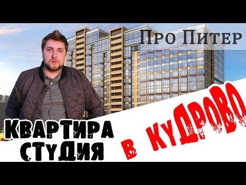 Внимание ОБЗОР! | Квартира студия в Кудрово | Купить квартиру студию  | Про Питер.