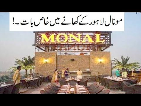 Monal Lahore Roof Top Restaurant View Youtube