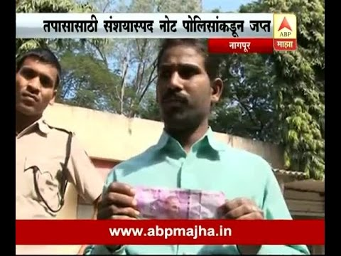 Nagpur : Fake Rs 2000 currency note from atm machine