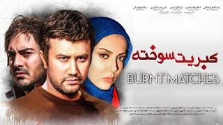 The Burnt Matches Full movie | فیلم سینمایی کبریت  سوخته