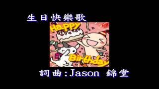 歌曲創作 NO 10 生日快樂歌 Jason秀音樂 音樂創作工作室