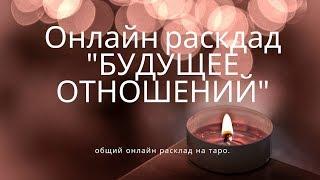 """БУДУЩЕЕ ОТНОШЕНИЙ"" онлайн расклад на таро."