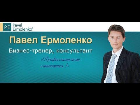 Павел Ермоленко.
