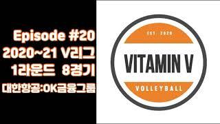 [비타민V] 2020~2021 V리그 1라운드 경기 리…