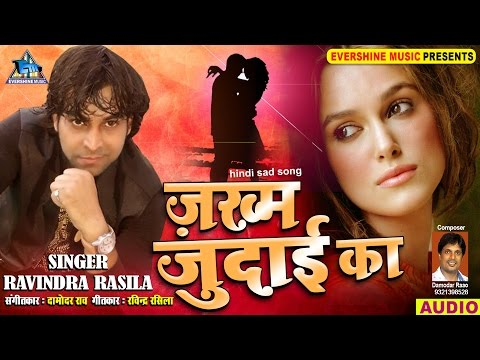 तेरी बेवफाई मुझे है रुलाई - Zakhm Judai Ka - Ravindra Rasila - Hindi Sad Songs - Tu Bewafa Nikli