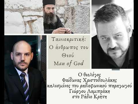 Ο Φαίδωνας Χριστοδουλάκης καλεσμένος του Γιώργου Λαμπράκη για την κριτική της ταινίας Man of God