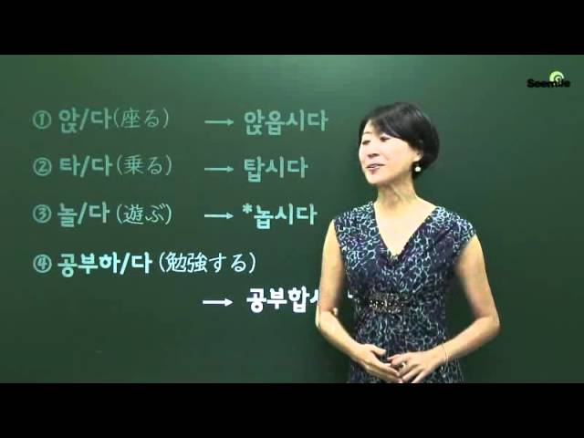 [SEEMILE II, 韓国語 基礎文法編] 10.~たり/~しましょう ~거나 / ~ㅂ시다・읍시다