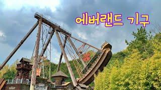 용인 에버랜드 기구들 (Travel Korea)