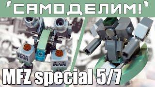 [LEGO-Самоделки MFZ] Тяжелые боевые фреймы. Mobile...