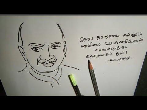Step by step Tutorial drawing MR.K KAMARAJ using pencil, sketch pen thumbnail