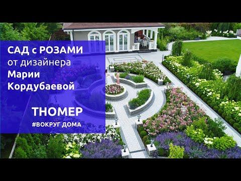 Сад с пряными травами, полевыми цветами и РОЗАМИ. Вместе с Марией Кордубаевой | #ВокругДома
