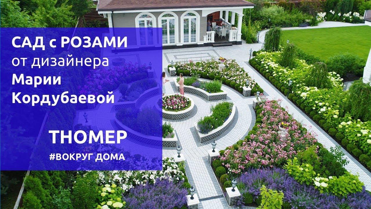 Сад с пряными травами, полевыми цветами и РОЗАМИ. Вместе с Марией Кордубаевой   #ВокругДома