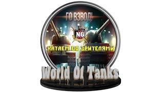 - Stream * World Of Tanks * NgIII -