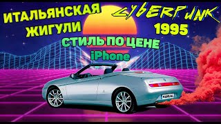 Стиль по цене iPhone !  - Обзор Alfa Romeo GTV Spider | Manual