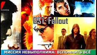 МИССИЯ НЕВЫПОЛНИМА: ВCПОМНИТЬ ВСЁ - OST - Imagine Dragons - Fallout - саундтрек-клип