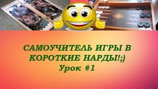 САМОУЧИТЕЛЬ ИГРЫ В КОРОТКИЕ НАРДЫ!;)  Урок #1