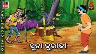 Odia Children Story   ସୁନା କୁରାଢ଼ୀ   Suna Kuradhi   Educational Video   Gapa Ganthili   Odisha Tube