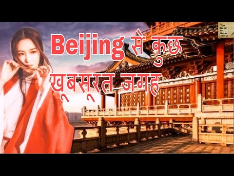 Beijing से कुछ खूबसूरत जगह ||Top 5 Sites in Beijing, China in Hindi