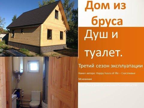 Душ и туалет в деревянном дачном доме. Третий сезон эксплуатации.